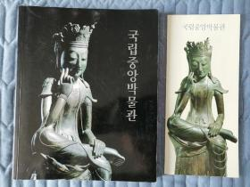 韩文原版:国立中央博物馆  (大16开彩色画册,1993年出版,150页)