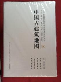 中国古建筑地图 全套装5册(安徽、浙江、广东海南、江苏上海,福建古建筑地图)未开封