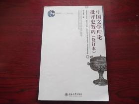 中国文学理论批评史教程(修订本)字迹多多