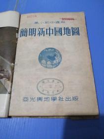 简明新中国地图(高小初中适用 1951初版)