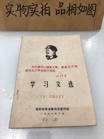 无产阶级文化大革命学习文选(1-15期合订)