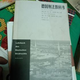 德国刑法教科书