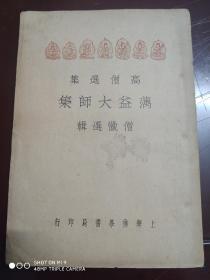 民国23年初版,高僧选集《蕅益大师集》全一册(品优)