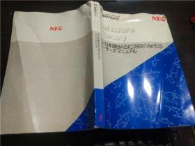 日文日本原版 Software Library N88日本语BASIC(86)(Ver6.0)ユ一ザ―ズマニユアル 16开平装