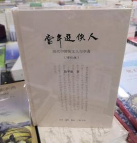 陈平原新著四种·当年游侠人:现代中国的文人与学者