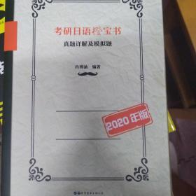考研日语橙宝书:真题详解及模拟试题(超值赠送明王道学币卡)