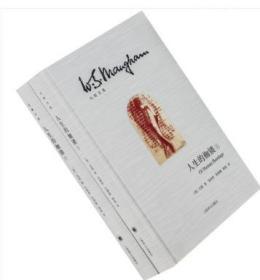 人生的枷锁 插图本上下全2册 精装本 毛姆 张柏然 毛姆文集精装 上海译文 正版书籍包邮