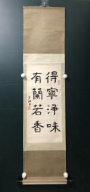 日本回流字画 原装旧裱  489(王琳)