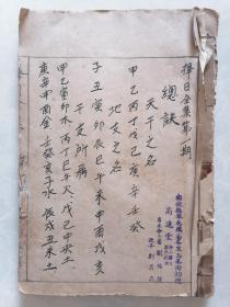 民国16开本稿本台湾风水命理名家刘福提手稿《择日全集》一,二两期,全一厚册。