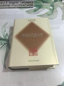 中国文库:中国古代星占学(精装)