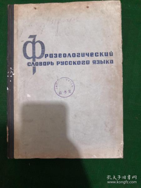 俄文成语辞典第二版
