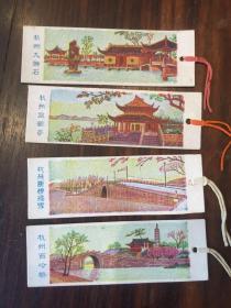 50年代 杭州风景 书签(一套四枚)