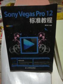 Sony Vegas Pro 12标准教程(有光盘)