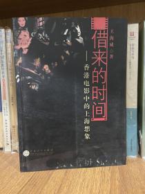 借来的时间:香港电影中的上海想象