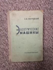 俄文原版   л . м . пиотровский   электрические машины