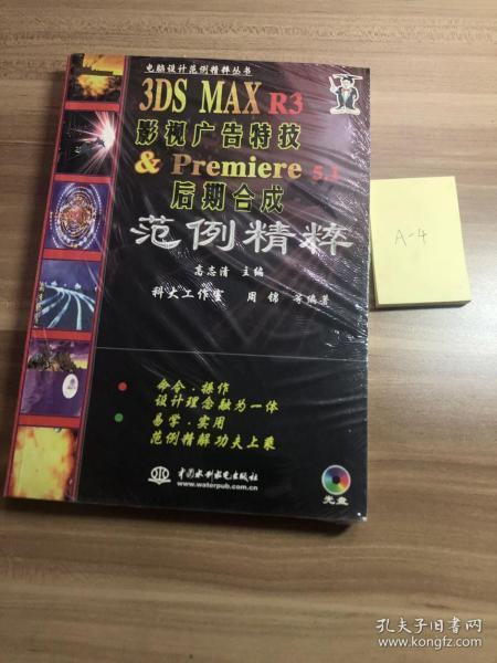 3DS MAX R3影视广告特技  Premiere 5.1后期合成范例精粹