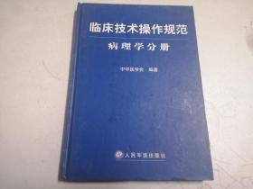 临床技术操作规范:病理学分册