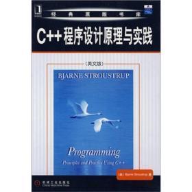 C++程序设计原理与实践(英文版)