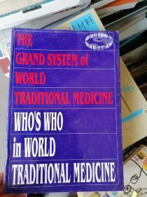 当代世界传统医学杰出人物 (英文版)