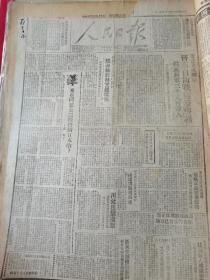 1946年8月11日    人民日报   晋南自卫战初步胜利