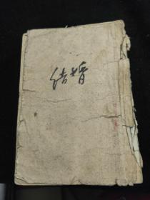 晨光文学丛书 结婚 上卷 师陀(著)  1949年