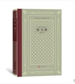 全新正版 红与黑 网格本 法国司汤达 张冠尧译 外国文学名著丛书 人民文学出版社