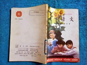 80年代六年制小学课本语文第五册一版一印