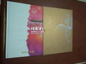 祖国万岁:喜迎祖国六十华诞邮资明信片