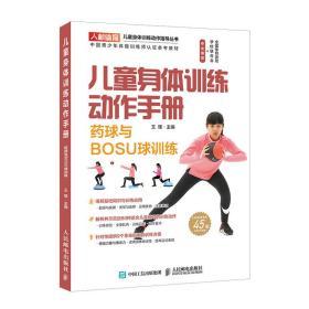儿童身体训练动作手册药球与BOSU球训练