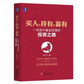预售  买入,持有,富有:一名金牛基金经理的投资之路 张可兴 创业投资基金经理入门 股票投资收益价值投资策略技巧产品组合书