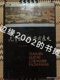 天津古代城市发展史