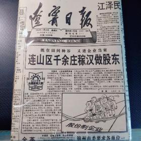 老报纸 生日报 辽宁日报1993年11月24日