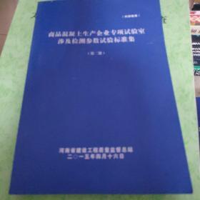 商品混凝土生产企业专项实验室涉及检测参数试验标准集【第二册】