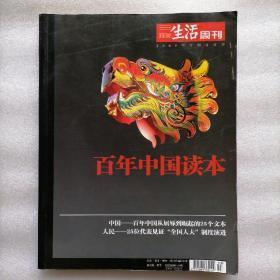 百年中国读本(2009年专题合订本)@包寄