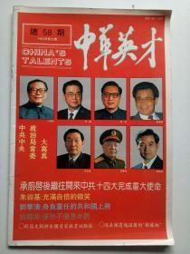 中华英才1992年22
