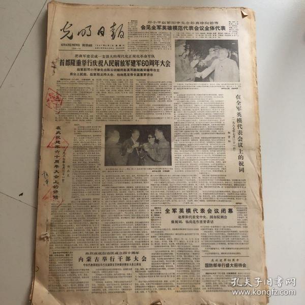 光明日报 1987年8月1日-30日 合订本(1-30日)