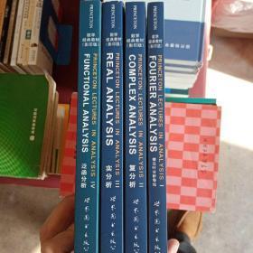 普林斯顿分析教程(傅立叶分析,复分析,实分析,泛函分析,全四册)