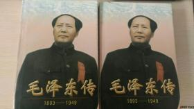 毛泽东传 中央文献出版社 1893-1949