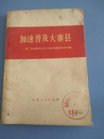 加速普及大寨县