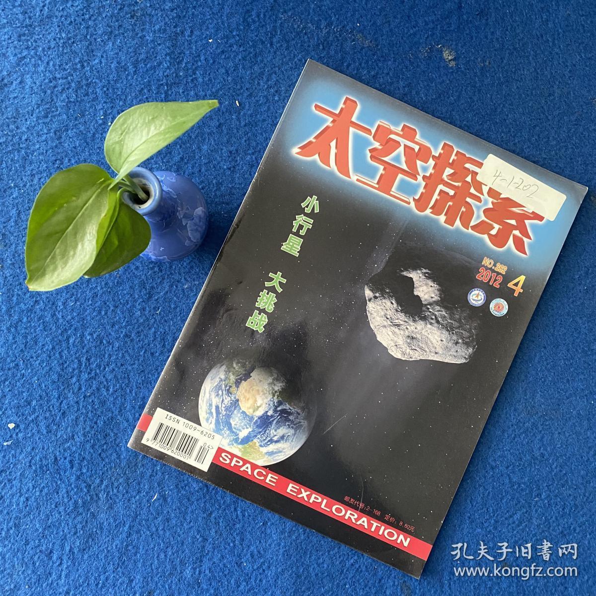 太空探索2012年第262期
