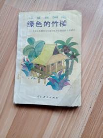 绿色的竹楼 九年义务教育五年制小学语文第四册自读课本 .