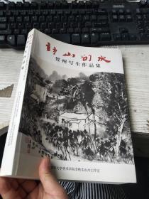 访山问水,贺州写生作品集