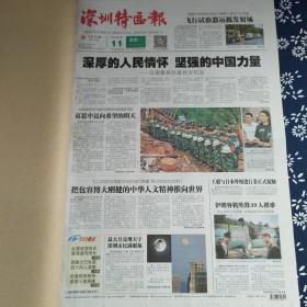 深圳特区报 2014年8月(11-20日)