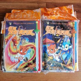 虹猫蓝兔七侠传 第二部: 虹猫仗剑走天涯(1-20册全)
