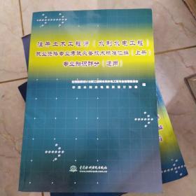 注册土木工程师执业资格专业考试必备技术标准汇编(中册)专业案例部分(工程规划水工结构)上中下三册