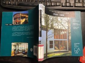 当代国外著名建筑师作品精选 罗伯特·马里诺  馆藏 正版原版一版一印