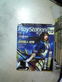 PLAYSTATION专门志 PRO  VOL 4