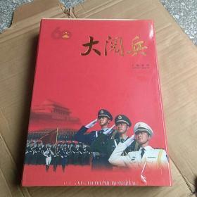 国庆大阅兵:中华人民共和国成立60周年庆典纪实:record of the celebrations for 60th anniversary of the founding of the Peoples Republic of China:[中英文本](全新)