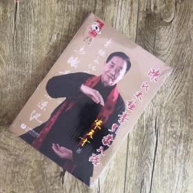 陈氏太极拳引蒙入路