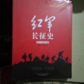 红军长征史(青少年图文版)